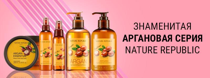Аргановая серия средств для волос Nature Republic Argan Essential
